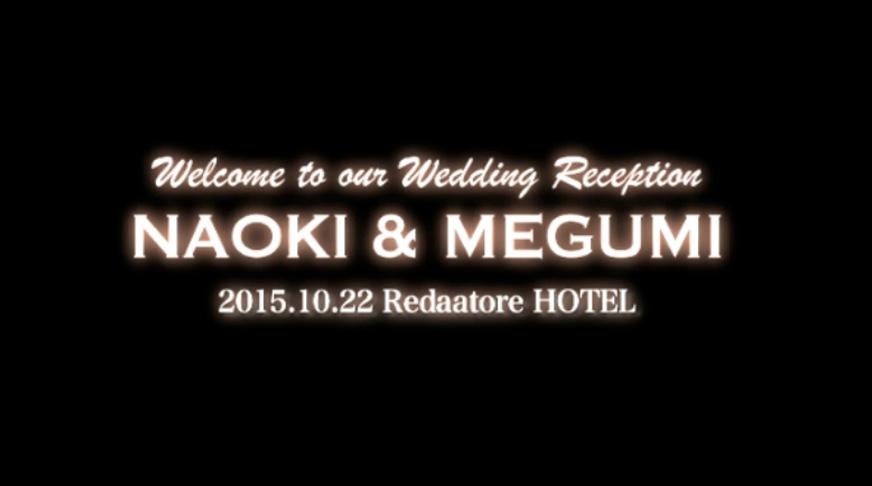 結婚披露宴感動的なオープニングビデオムービー