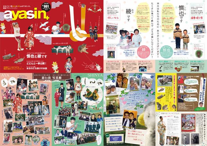 ayasin+ プロフィールパンフレット