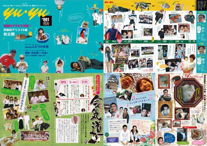 プロフィールパンフレット/yuyu
