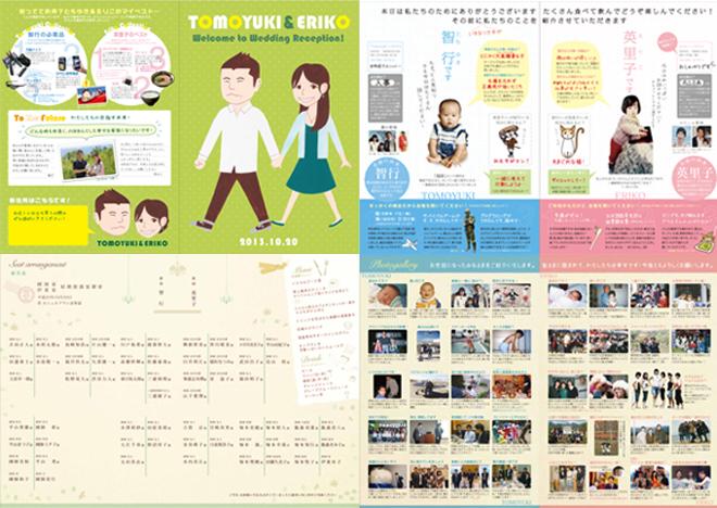 プロフィールパンフレットデザイン例F. 結婚式