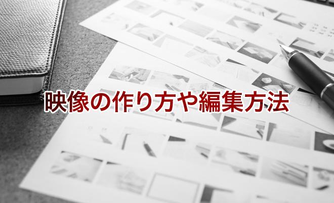 映像の作り方や編集方法