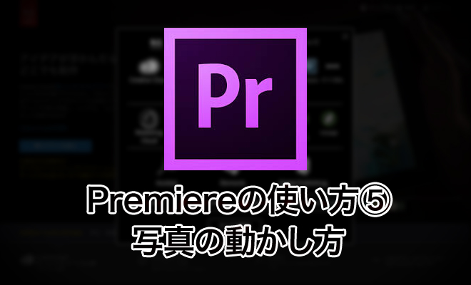 Premiereの使い方⑤/写真の動かし方