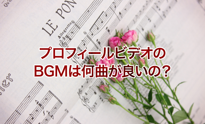 プロフィールビデオのBGMは何曲が良いの?