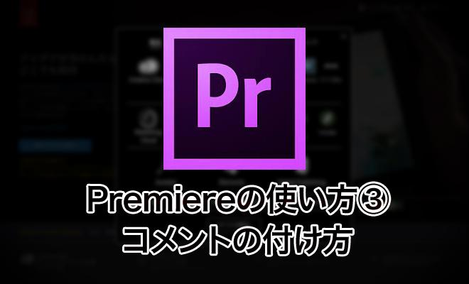Premiereの使い方③/コメントの付け方