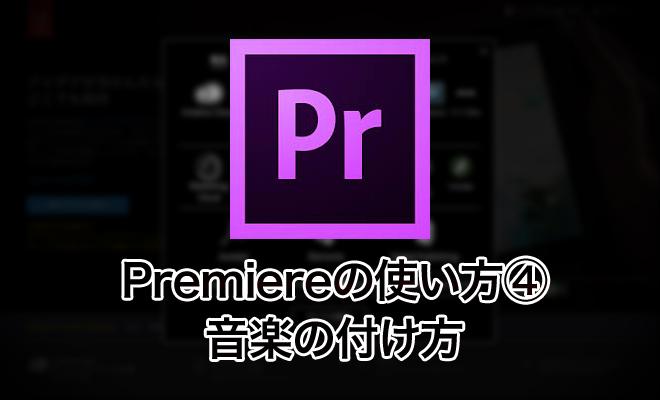 Premiereの使い方④/音楽の付け方