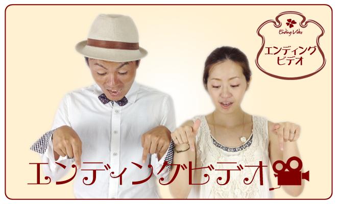 エンディングビデオ制作/制作