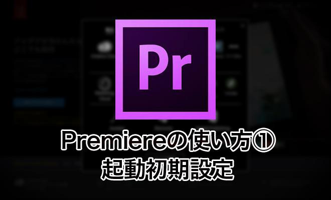 Premiereの使い方①/起動初期設定