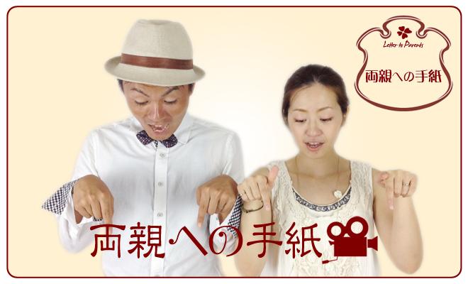 両親への手紙制作/作成