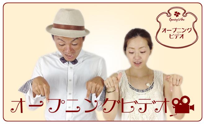 オープニングビデオ制作/作成