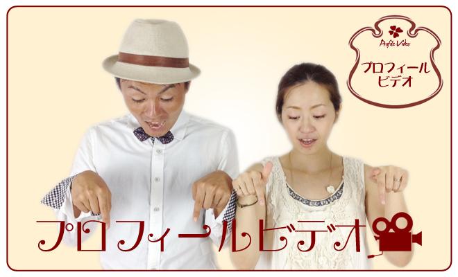 プロフィールビデオムービー作成/制作