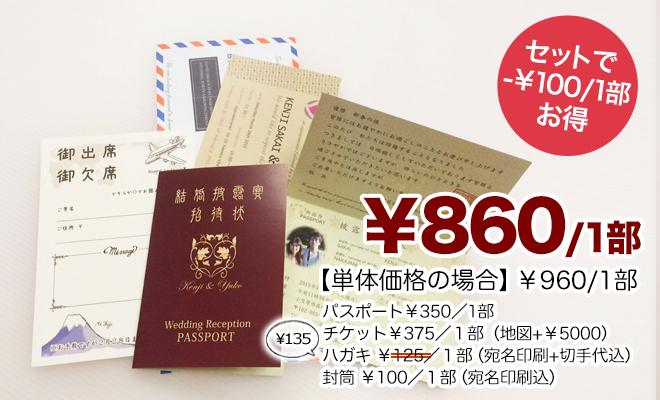 結婚式パスポート風招待状の価格