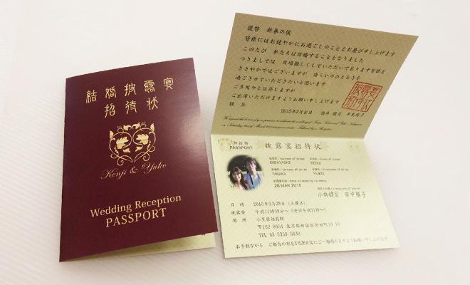 パスポート風招待状セットパスポート