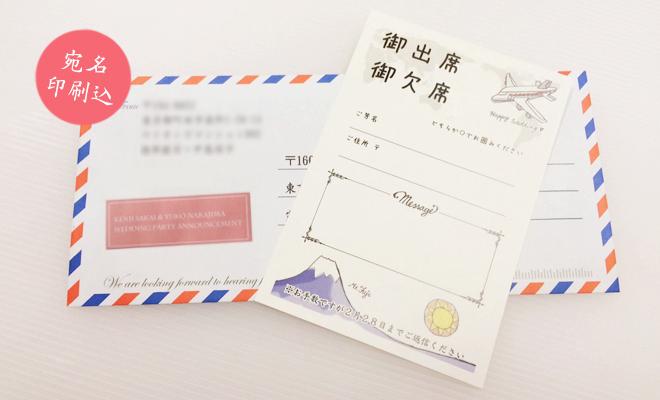 パスポート風招待状セット返信用ハガキ