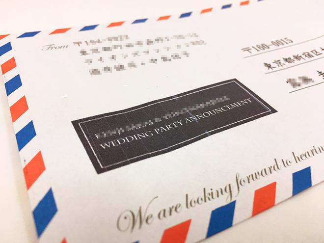 パスポート風招待状セット封筒