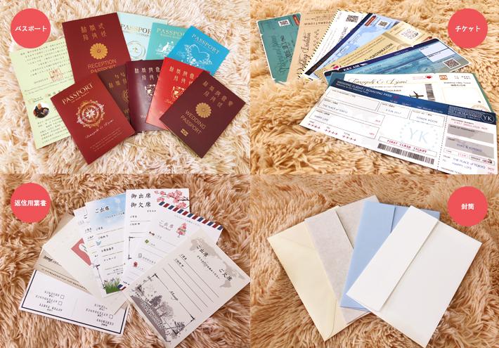 パスポート風招待状アレンジ例