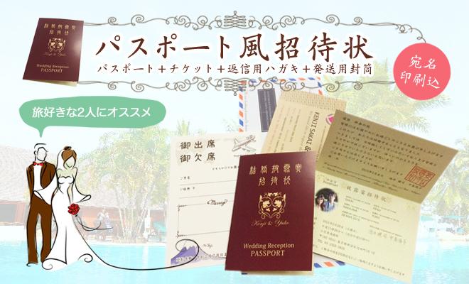 結婚式招待状パスポート風セット