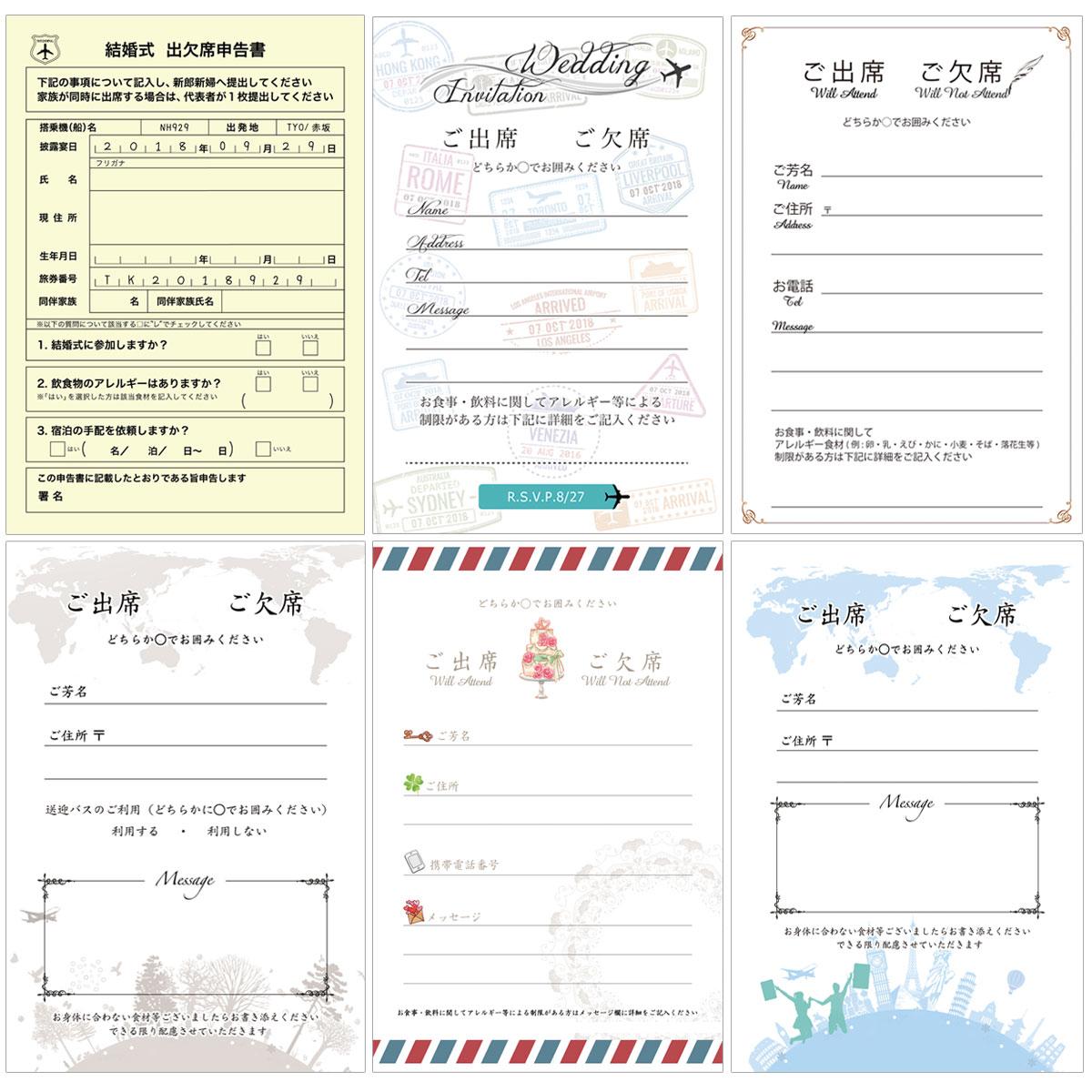 パスポート風招待状返信用葉書