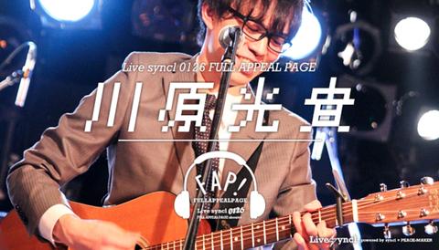 川原光貴ホームページ