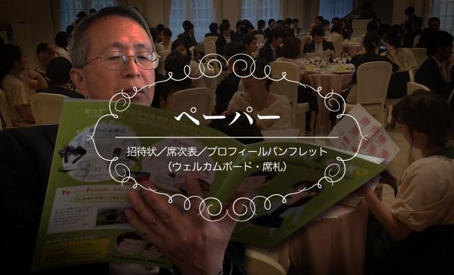 結婚披露宴・ペーパーアイテム・オーダーメイド制作