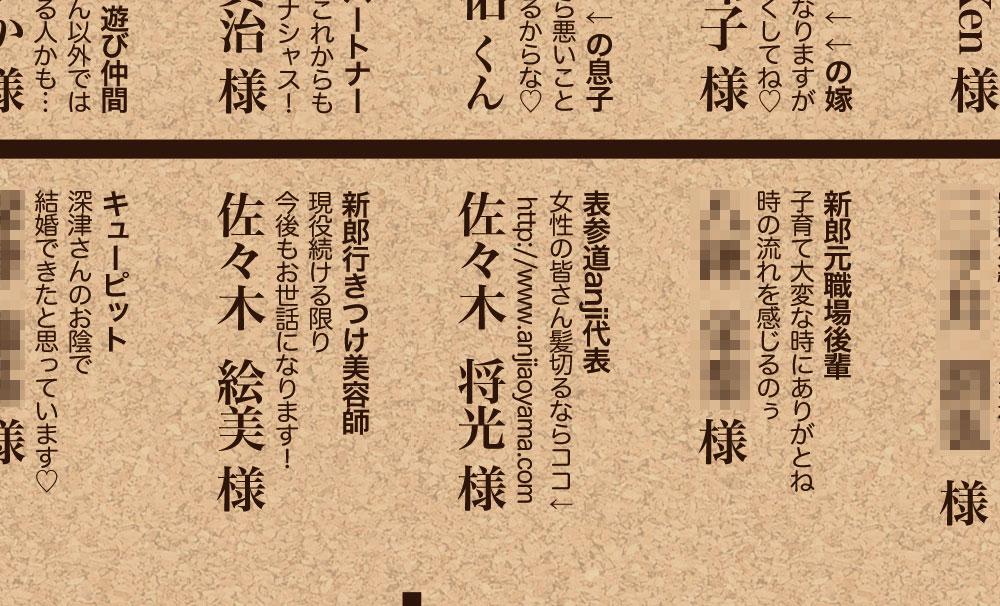 オシャレなクラフト席次表(結婚式・披露宴)