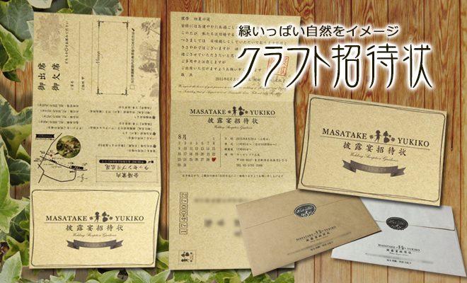 オーダーメイド招待状/3つ折りクラフト紙招待状(特殊用紙)