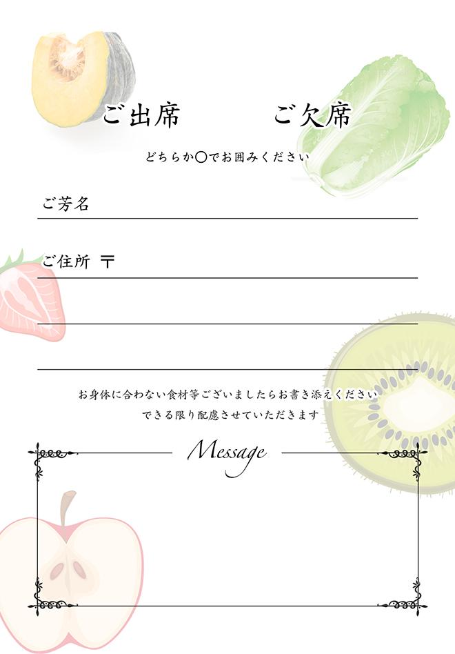 オリジナルデザインで制作!野菜と果物をモチーフにしたオーダーメイド・ベジタブル&フルーツ招待状・返信用葉書