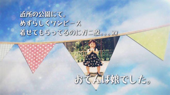 【紹介】コマ撮り風の写真切り抜き結婚式プロフィールビデオ 「いちごいちえ」