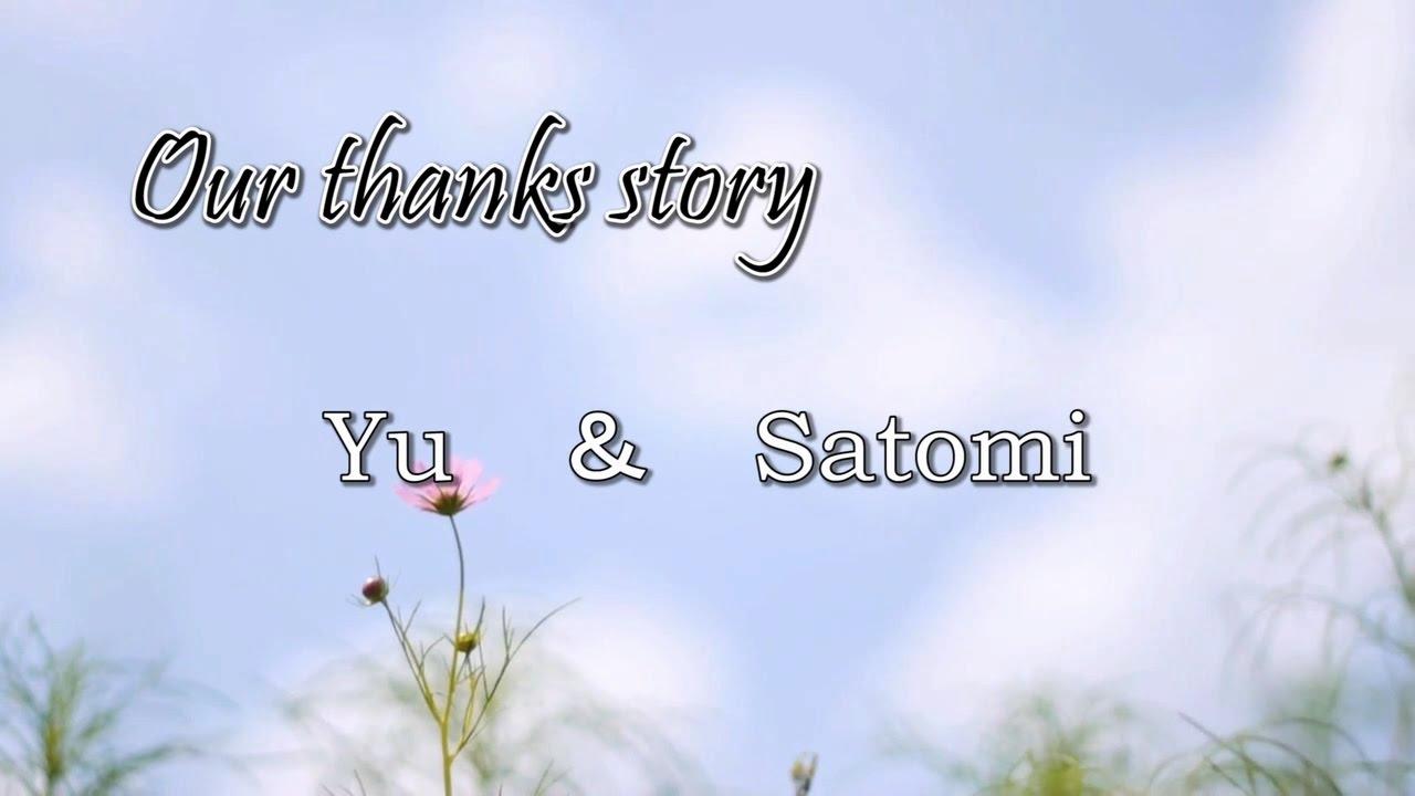 【紹介】結婚式で両親が絶対涙するプロフィールムービー/大橋卓弥 ・Arigatou