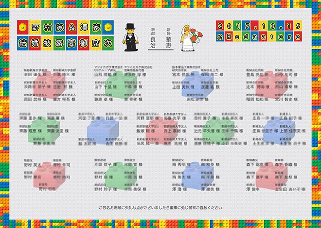LEGO(レゴ)風席次表