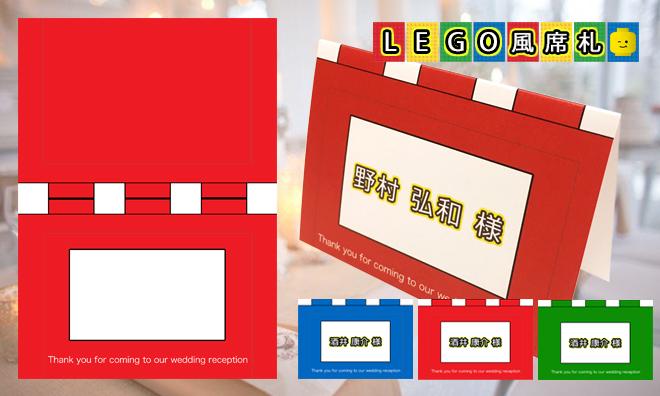 LEGO(レゴ風)席札