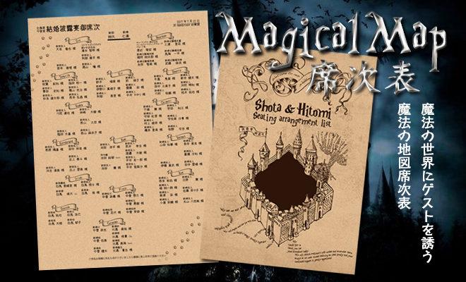 オーダーメイド席次表/魔法の地図席次表