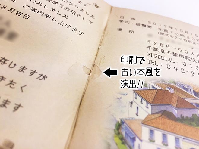 オリジナルデザイン招待状制作ガイド