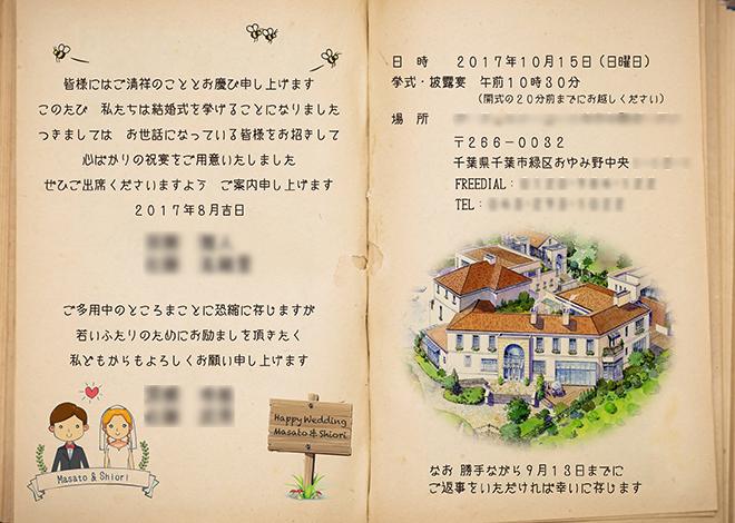 結婚・披露宴古い洋書風デザイン招待状