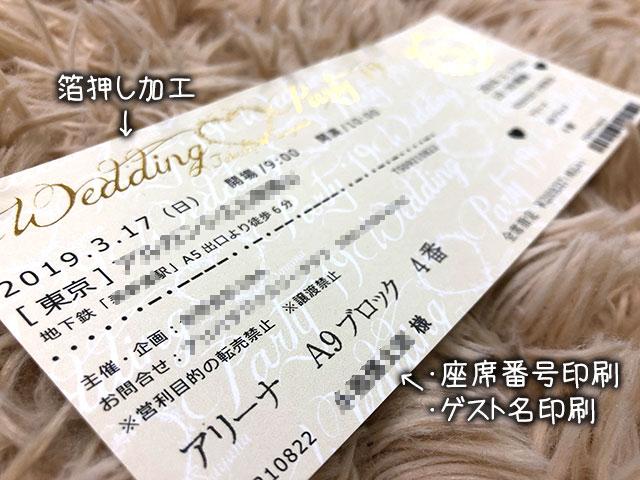 結婚式招待状箔押し加工