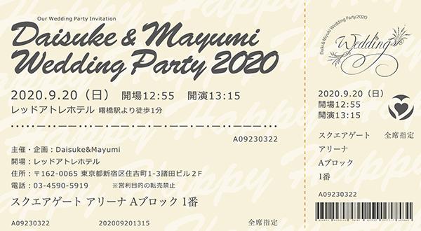 結婚式チケット風招待状