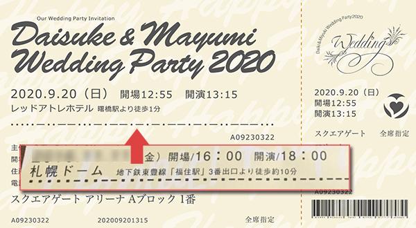コンサートチケット風招待状こだわりポイント