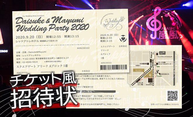 コンサートチケット風招待状