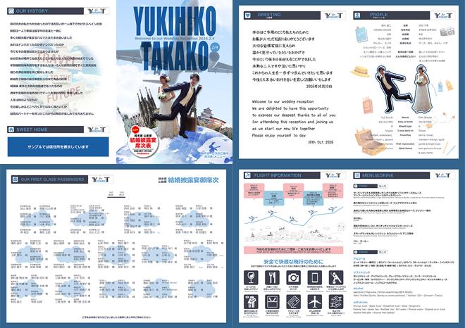 プロフィールパンフレット/旅行好き必見!飛行機機内誌(席次表あり)