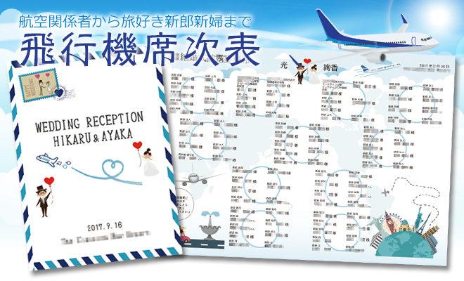 旅行好きのための飛行機席次表