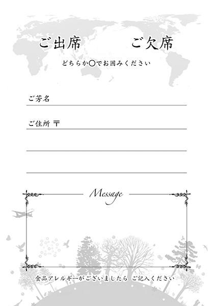 結婚披露編招待状返信用葉書オリジナルデザイン制作
