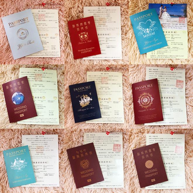 結婚式パスポート風招待状デザイン