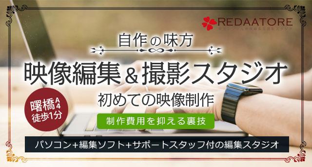 【自作の味方】格安レンタル映像編集スタジオ