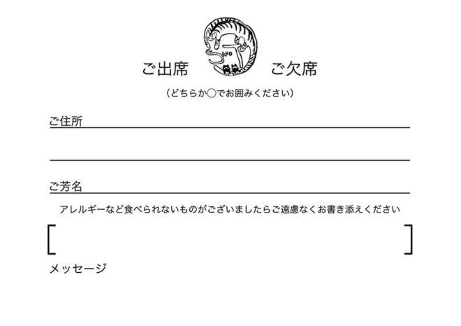 【結婚式・披露宴】オリジナルデザインで作る返信用葉書制作
