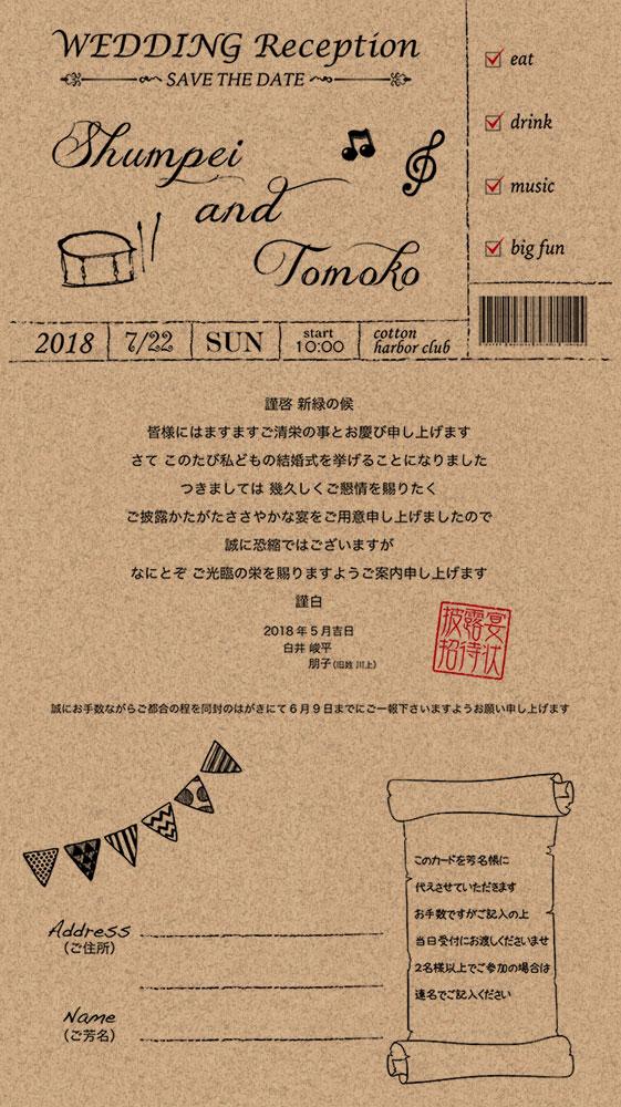 【結婚式・披露宴】オリジナルデザインで作る魅力おしゃれなクラフト紙招待状制作例