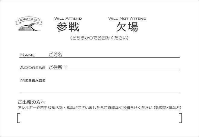テニス招待状返信用葉書
