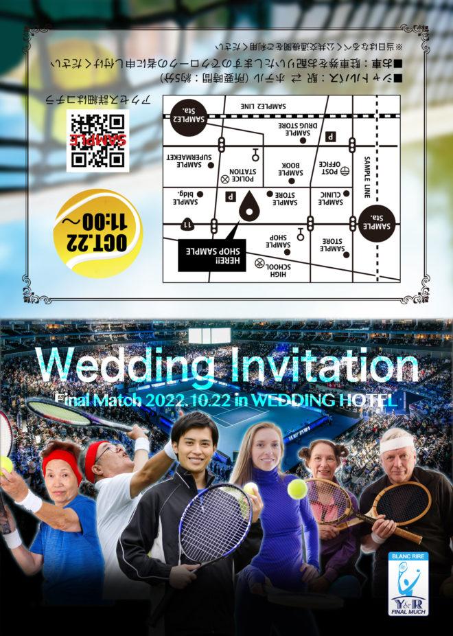 結婚披露宴テニス招待状