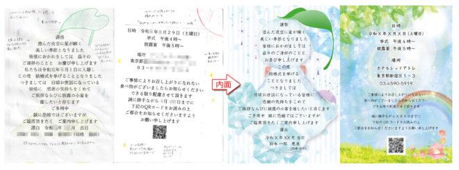 てるてる坊主招待状(6月結婚式・披露宴)制作ガイ