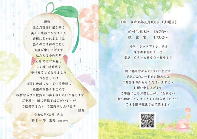 てるてる坊主招待状(6月結婚式・披露宴)