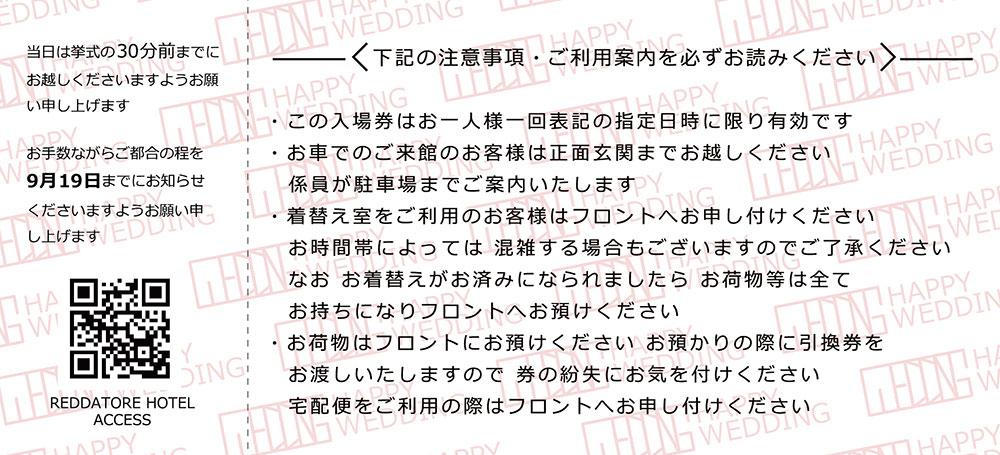 映画(シネマ)チケット風結婚式招待状